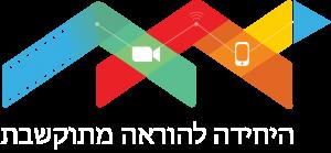 """תשפ""""א 2021 - 2020"""